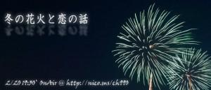 【放送予告】冬の花火を見ながら、男の恋バナ!!