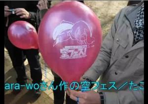 【展示作品】タコルカ風船&スカイスクリュー