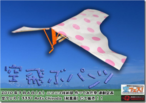 なぜ『空飛ぶパンツ』が商品化され『空フェス!』が開催されたのか?