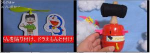 【展示作品】空飛ぶスネ夫に空飛ぶハンマー