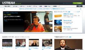 【解説】ネット放送ustreamが日本語化! ログイン→配信の方法は?