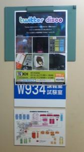 W934講義室
