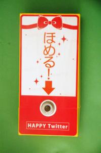 【MTM05】ほめるスイッチ/けなすスイッチ